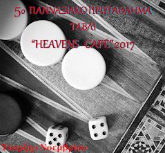 """Δηλώστε συμμετοχή στο 5ο Πανναξιακό Πρωτάθλημα Τάβλι """"Heaven's Café"""""""