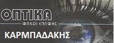 OΠΤΙΚΑ -ΚΑΡΜΠΑΔΑΚΗΣ