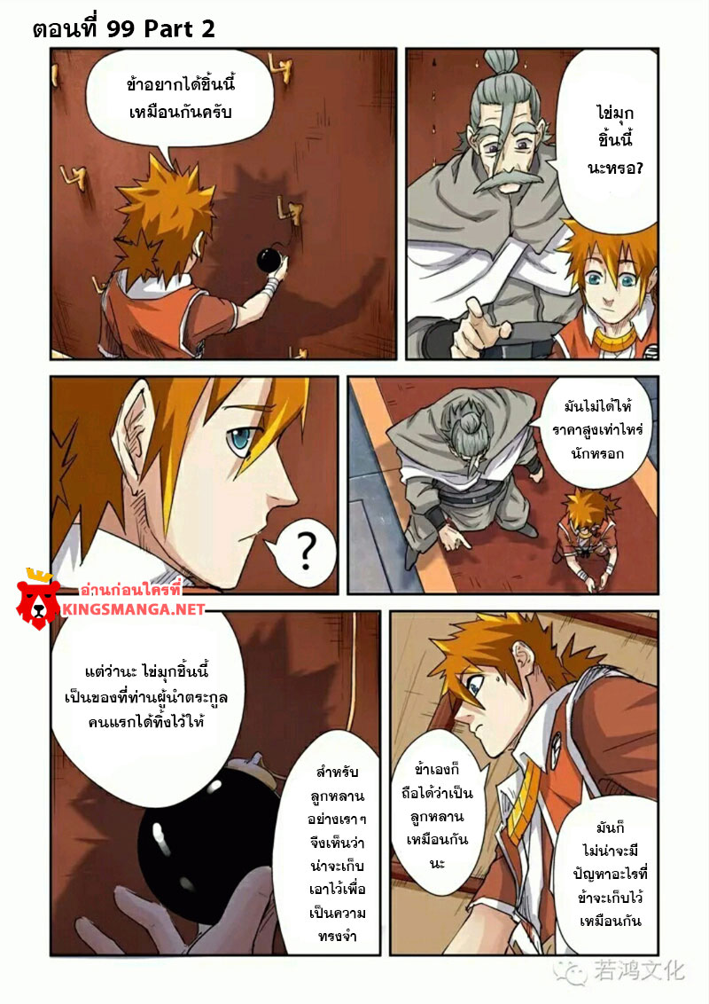 Tales of Demons and Gods-ตอนที่ 99.2