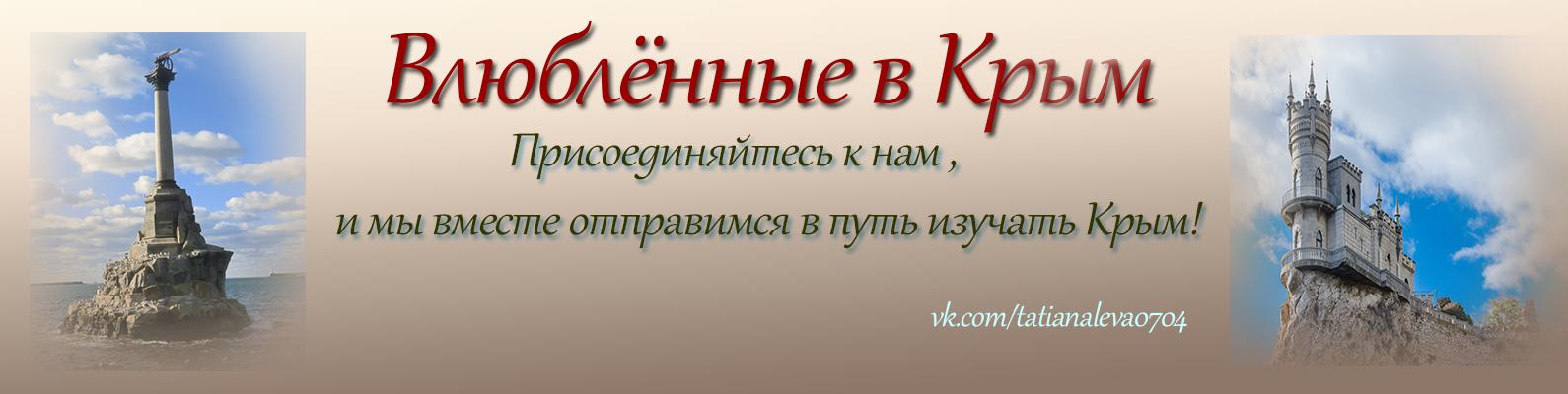 Моя группа ВКонтакте:Влюбленные в Крым