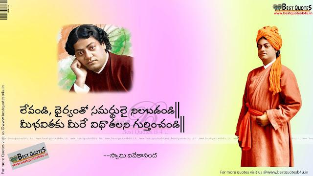 Best of Swamy vivekananda Quotes in telugu,