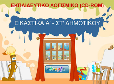 http://ts.sch.gr/repo/online-packages/dim-eikastika-a-st/d15/cd/startup.swf