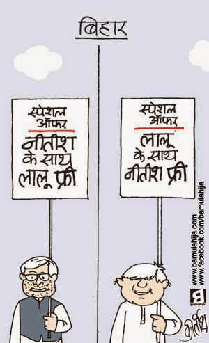 laloo prasad yadav cartoon, lalu prasad yadav cartoon, nitish kumar cartoon, bihar cartoon, cartoons on politics, indian political cartoon