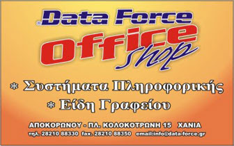 «DATA FORCE OFFICE SHOP »