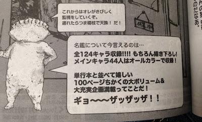 「ドロヘドロ オールスター名鑑」のおおよその配送時期が判明!