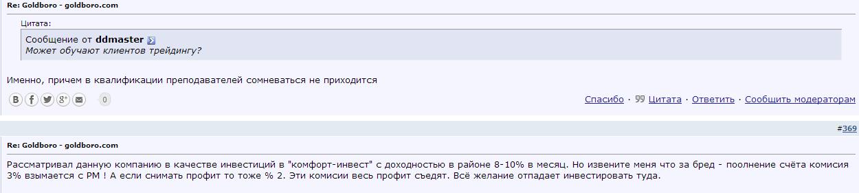 отзывы о goldboro на форуме mmgp