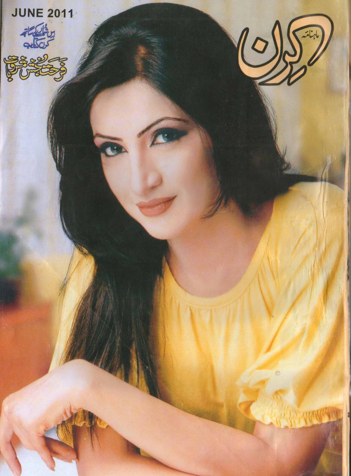 Free Pakistani Urdu Novel Books Blog: Kiran Digest June 2011pdfkiran