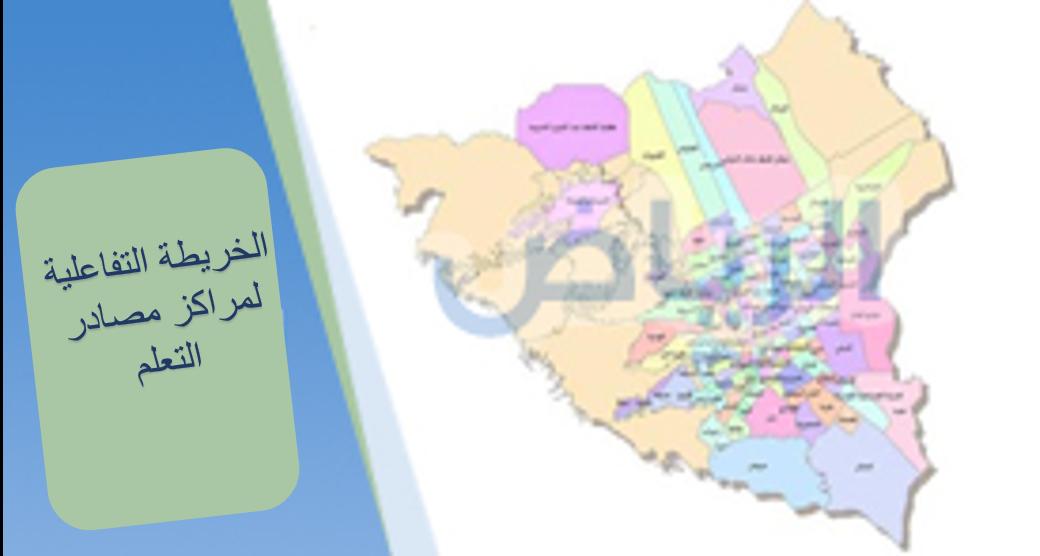 الخريطة التفاعلية لمراكز مصادر التعلم