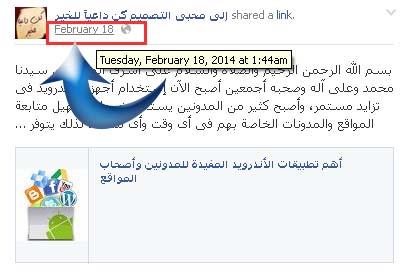 facebook post url