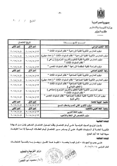 """مواعيد امتحانات الشهادات العامة """" ثانوى عام ودبلومات""""فى مصر 2015 جداول+ثانو�"""