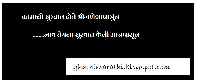 marathi ukhane naav ghene9
