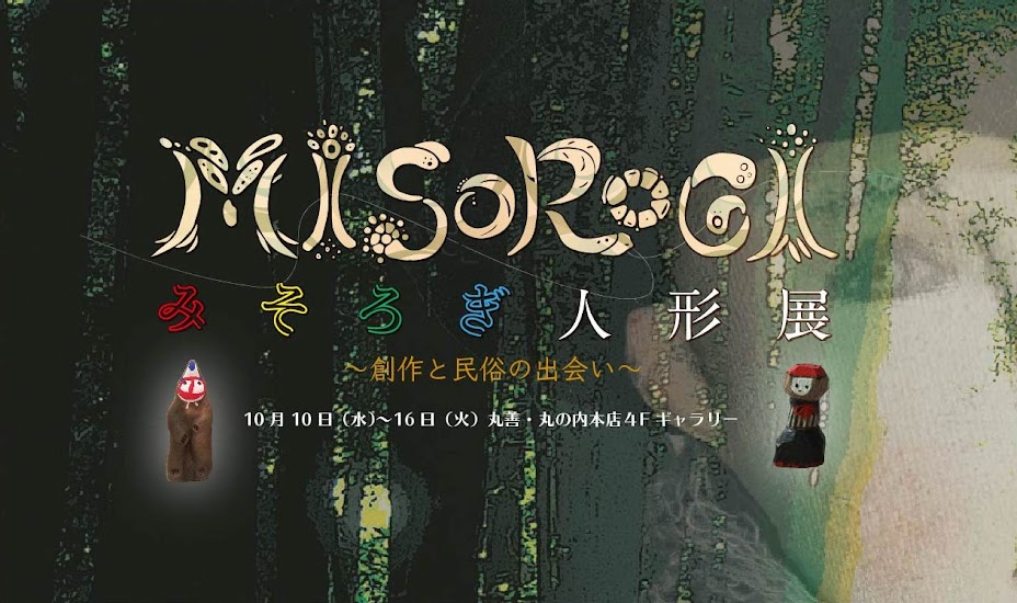 みそろぎ人形展 MISOROGI