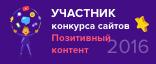 Сайт участник конкурсов