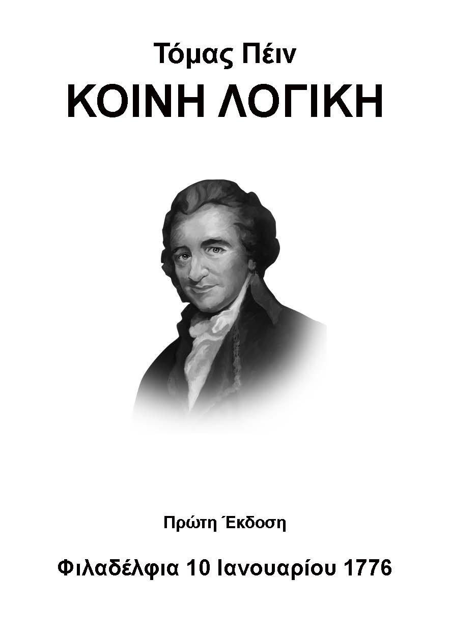 """Τόμας Πέιν """"ΚΟΙΝΗ ΛΟΓΙΚΗ"""" (1776)"""
