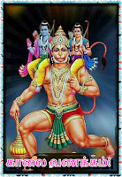 Śri Hanuman