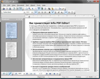 PDF редактор Infix