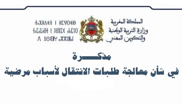 المذكرة رقم 16-005 الصادرة بتاريخ 12 يناير 2016 في شأن معالجة طلبات الانتقال لأسباب مرضية