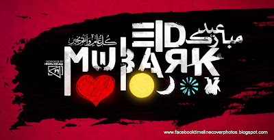 Eid Mubarak facebook timeline cover photos