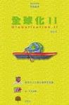 通識叢書:全球化 2.0