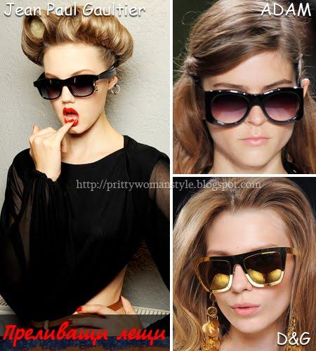Слънчеви очила с преливащи лещи