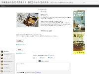 http://obentootosan.blogspot.jp/