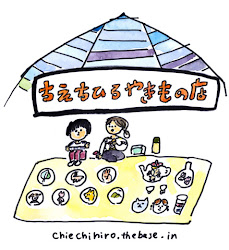 CHIECHIHIRO CERAMIC SHOP
