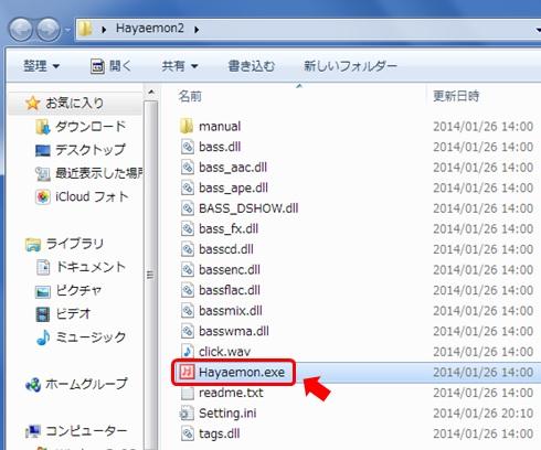 「Hayaemon.exe」をダブルクリック