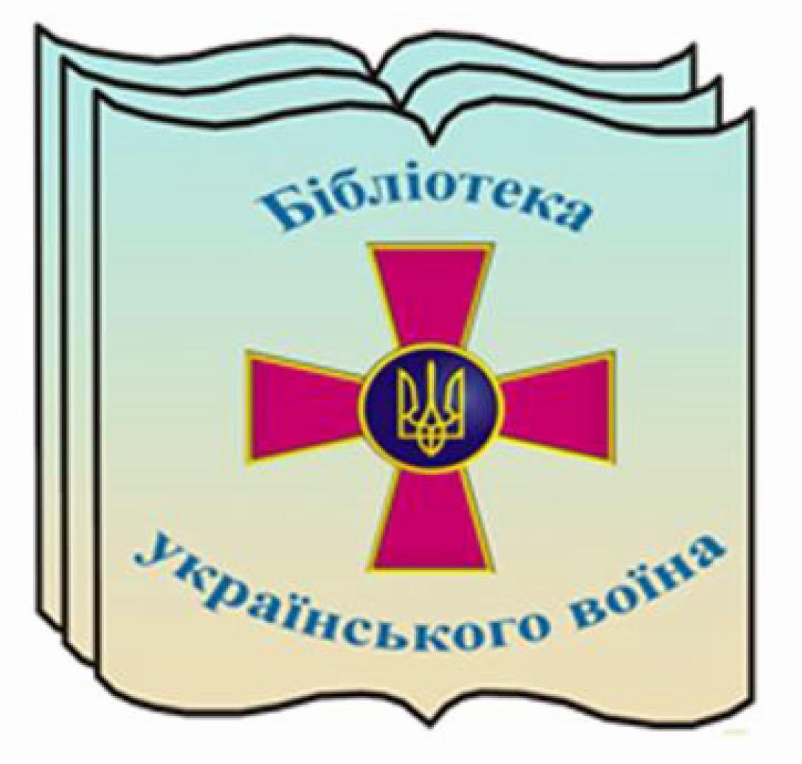 Всеукраїнська акція «Бібліотека українського воїна»