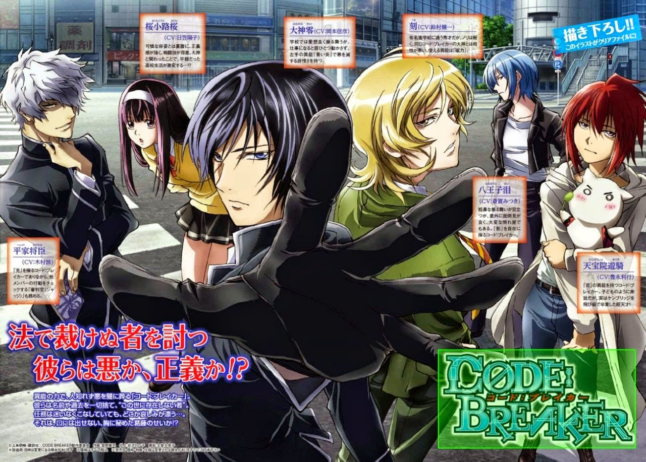 Code Breaker โค้ด เบรคเกอร์ (ตอนที่ 1 – 13 END + OVA) [ซับไทย]
