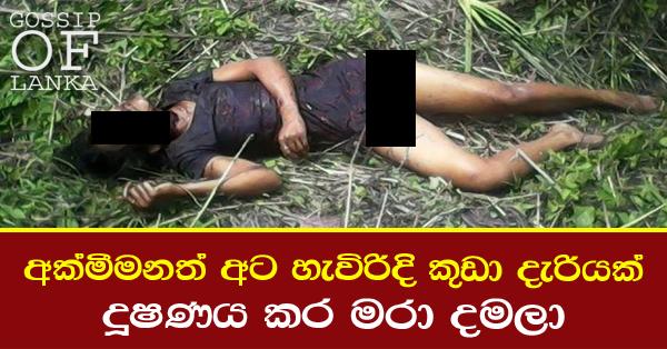 8 year old Girl found murdered in Akmeemana
