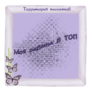 ТОП от Территории Талантов