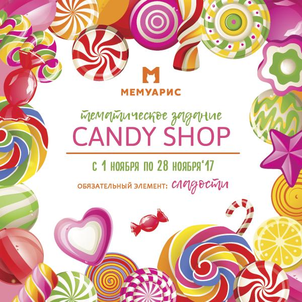 """+Тематическое задание """"Candy shop"""" до 28/11"""