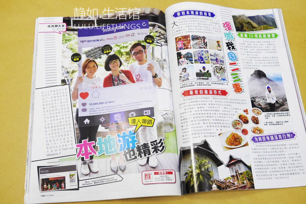 《静如生活馆》2016年10月份旅游月刊 《Let's Travel吃风》