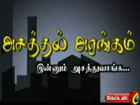 Asathal Arangam, 08.12.2013,Watch Online Asathal Arangam Show, Captain TV unique programs