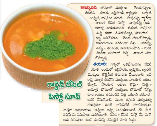 Healthy Food Recipes: garden basil pesto soup recipe in telugu