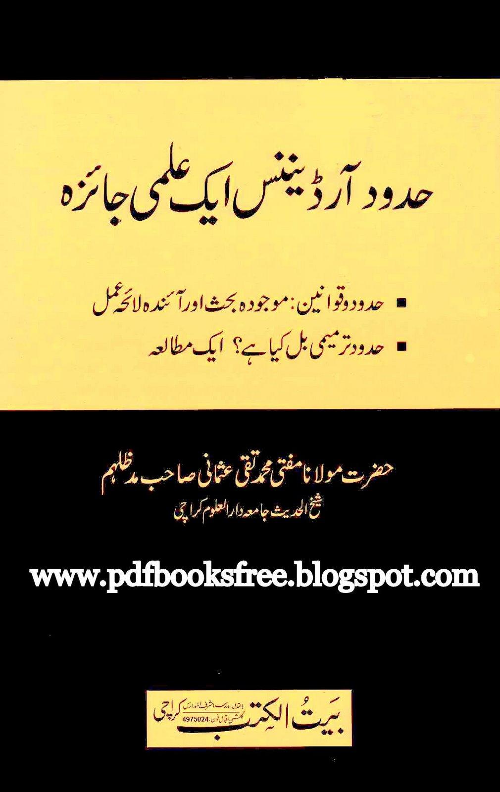 islamic law hudood Of the child in pakistan by professor farkhanda zia mansoor  the hudood laws of 1979 under islamic law the punishments  the hudood law.