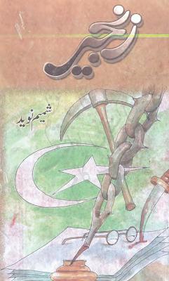 Zanjeer By Shamim Naveed