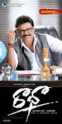 Venkatesh Radha Movie Wallpapers Posters-thumbnail-8