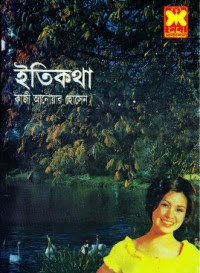 Etikotha by Qazi Anwar Husain pdf book download