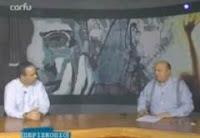 Συνέντευξη Νίκος Λυγερός στο Κερκυραικό Περισκόπιο 1-4-2013