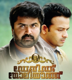 Watch David & Goliath (2013) Malayalam Movie Online