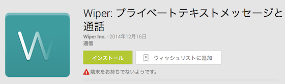 Wiper: プライベートテキストメッセージと通話 - Google Play の Android アプリ