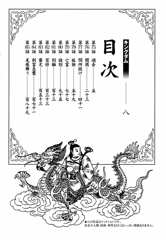 Kingdom - Vương Giả Thiên Hạ Chapter 75 page 4 - IZTruyenTranh.com