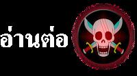 http://pirateonepiece.blogspot.com/2010/03/blog-post_10.html