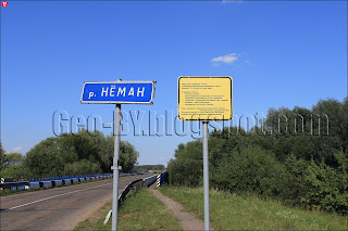 Река Нёман у Могильно. Мост
