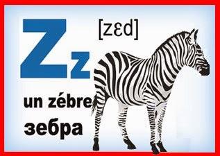 Карточка - французская буква Z