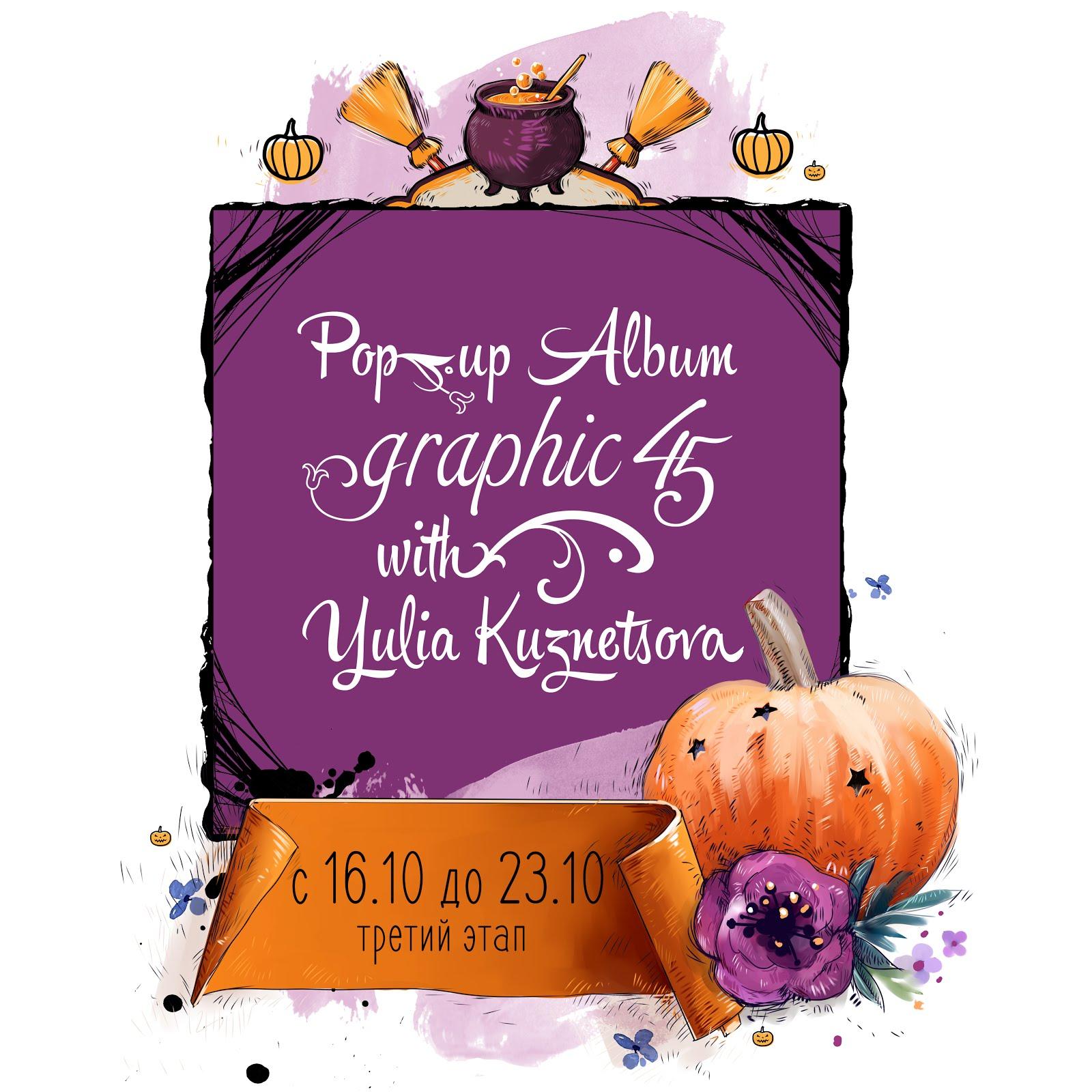 СП Pop-up Album Graphic45 III этап
