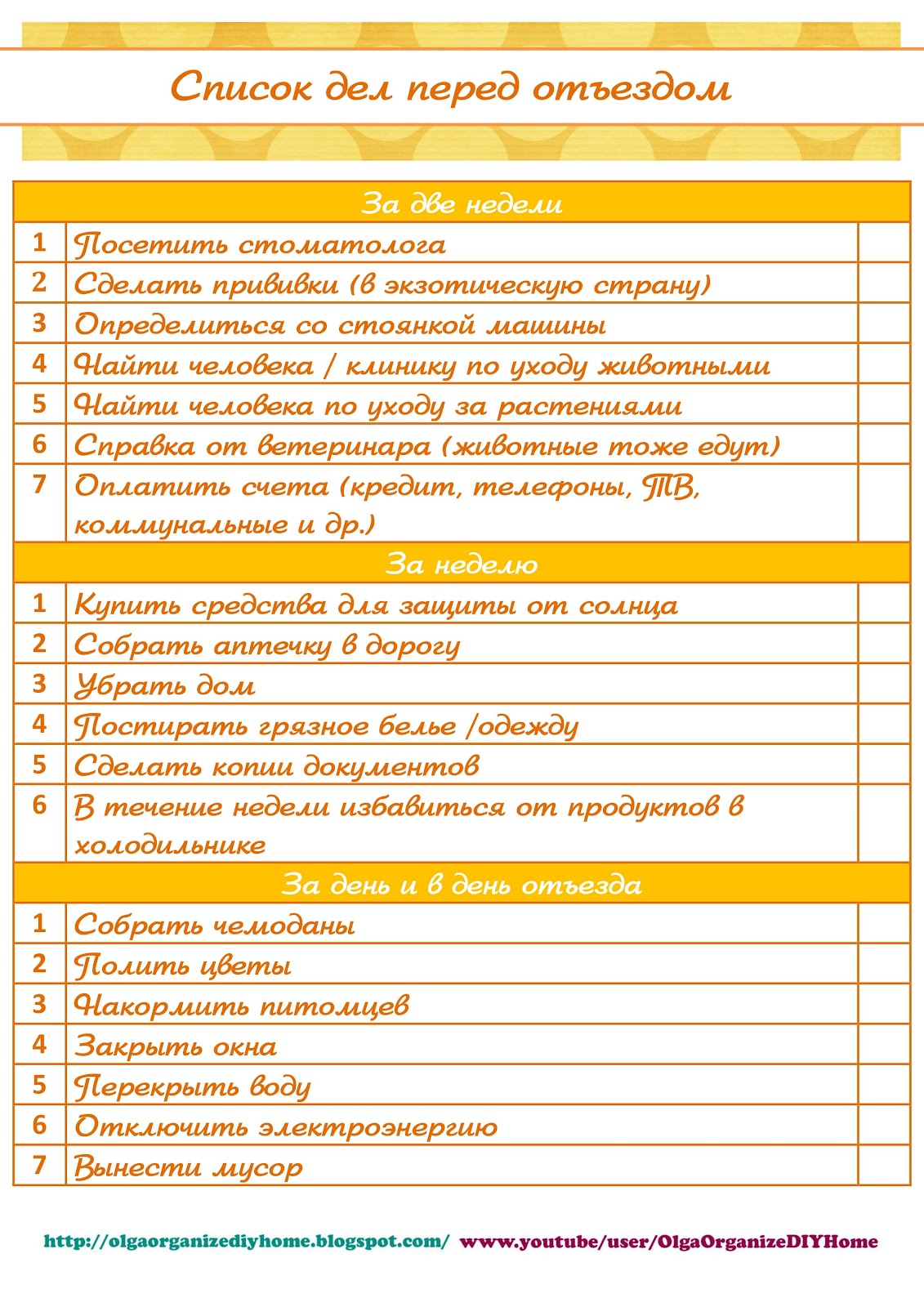 список дел перед отъездом