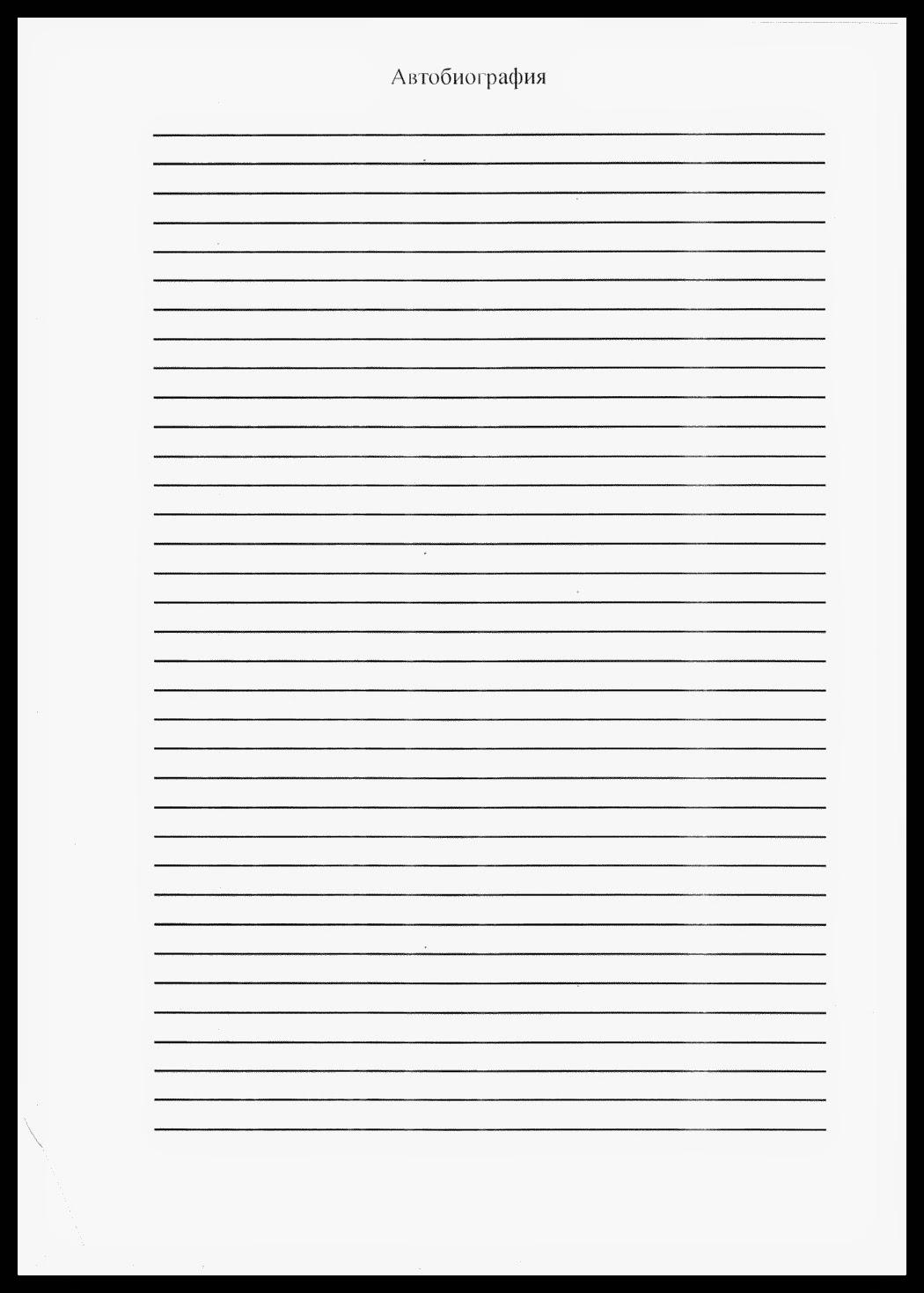 автобиография образец для службы по контракту