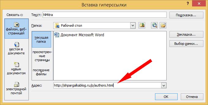 Куда вставить URL в Word